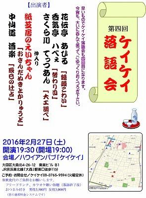 s400ケイケイ第4回落語会チラシ.jpg