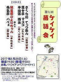s400ケイケイ第7回落語会チラシjpg.jpg