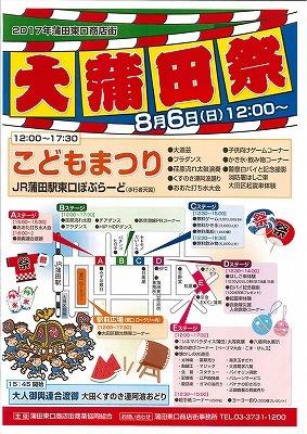 s400大蒲田祭こどもまつり.jpg