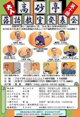 2019 04 15 高砂2班チラシ (1).jpg