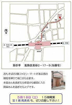 2019 04 15 高砂2班チラシ (2).jpg