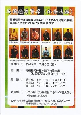 s64020190809馬橋稲荷寄席.jpg