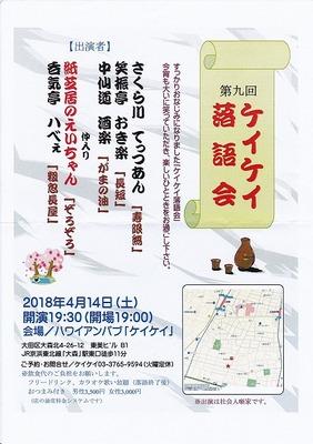s640第9回ケイケイ落語会.jpg