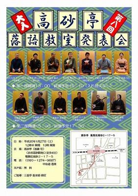 s640髙砂亭第八回発表会チラシ.jpg